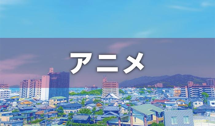 アニメ/画像